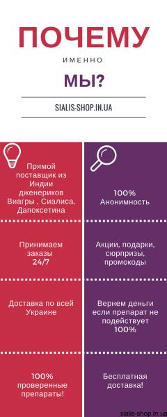 Почему выбирают sialis-shop.in.ua