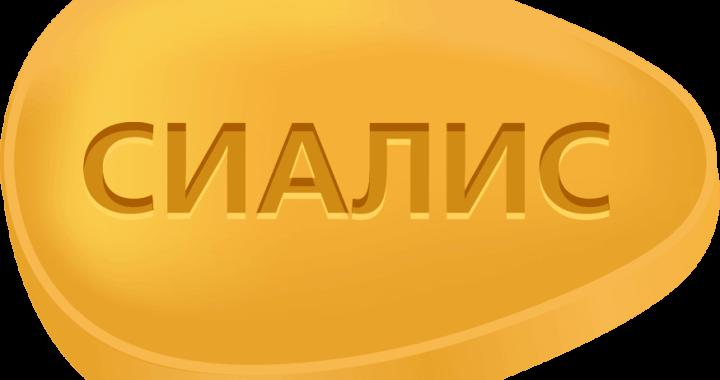 купить Сиалис в Украине